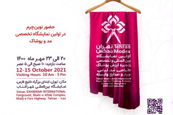 حضور نوین چرم در اولین نمایشگاه تخصصی مد و پوشاک