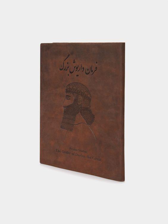 کتاب فرمان داریوش HF0615  AK