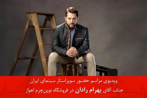 مراسم حضور سوپراستار سینمای ایران، جناب آقای بهرام رادان در فروشگاه تشریفات اهواز