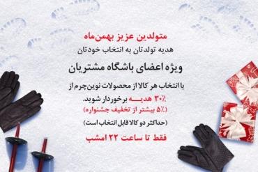 فرصت بهرهمندی از تخفیف ویژه متولدین بهمن فقط تا 22 امشب