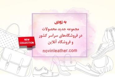 بهزودی مجموعه جدید محصولات در سراسر کشور و فروشگاه آنلاین