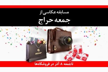 مسابقه عکاسی از جمعه حراج
