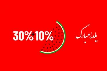 تخفیف یلدایی نوینچرم ویژه فروشگاه اینترنتی (%10+%30)