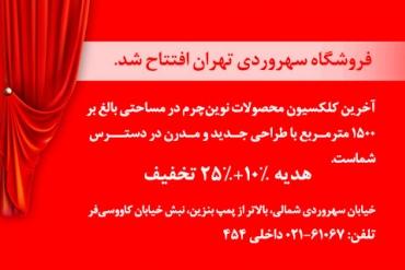 فروشگاه سهروردی تهران افتتاح شد.