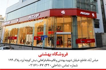 فروشگاه بهشتی تهران افتتاح شد.
