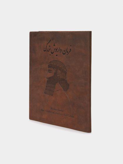 کتاب فرمان داريوش HF0615  AK