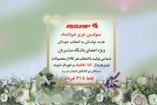فرصت بهرهمندی از تخفیف ویژه متولدین خرداد فقط تا 31 خرداد