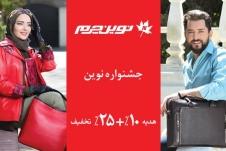 نوین چرم و آغاز جشنواره نوین (%10 + %25)