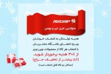 هدیه متولدین دی و بهمن باشگاه مشتریان