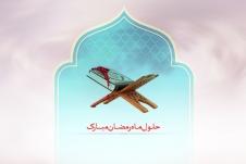 حلول ماه رمضان مبارک.