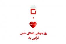 روز جهانی اهدای خون گرامی باد.